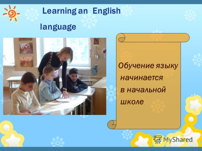 Обучение языку начинается в начальной школе