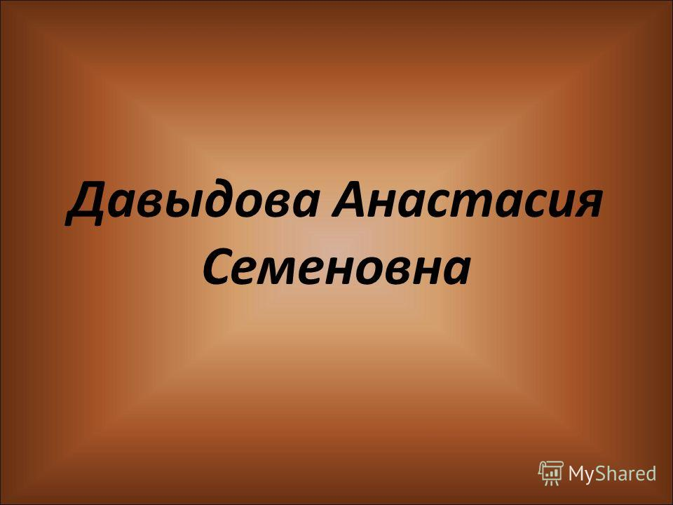 Давыдова Анастасия Семеновна