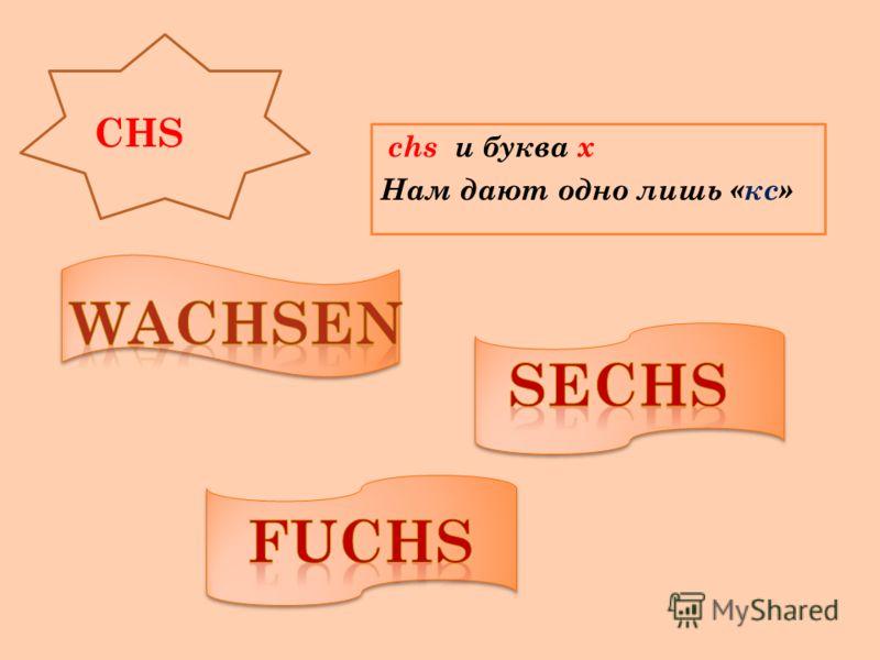 CHS chs и буква x Нам дают одно лишь «кс»
