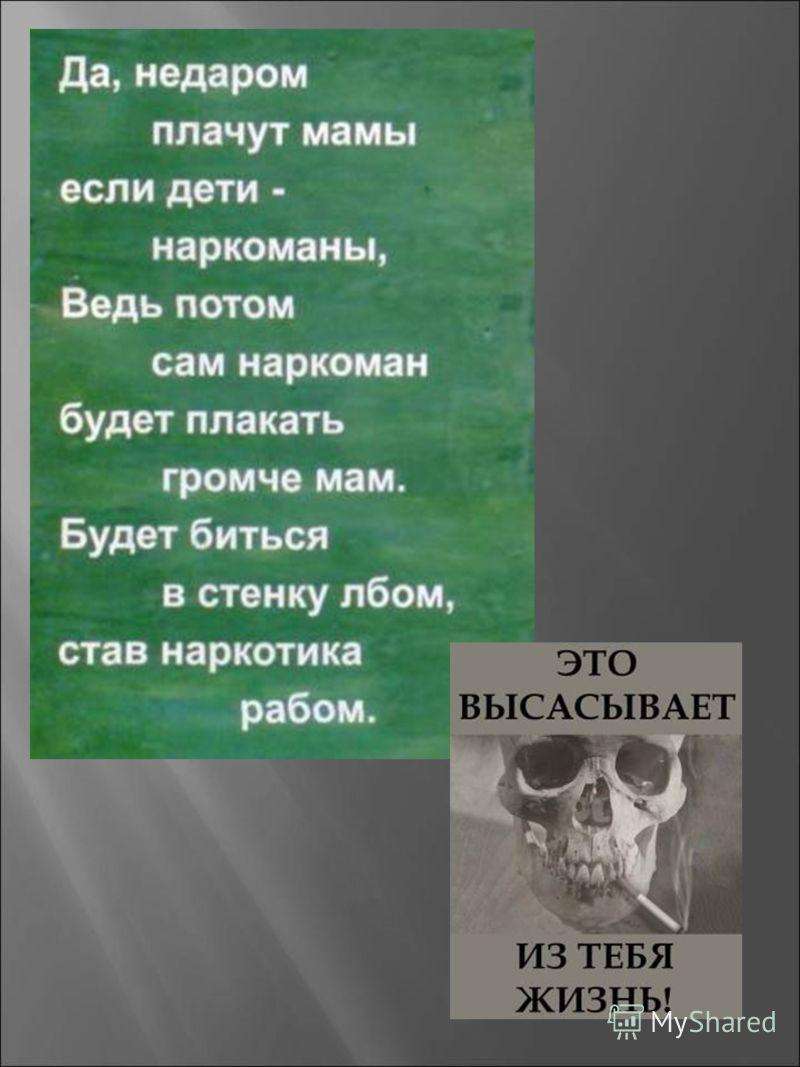 Природные и синтетические вещества, вызывающие наркоманию. Российское законодательство устанавливает административную или уголовную ответственность за незаконные действия с наркотиками. Например, за немедицинское потребление наркотиков, незаконное из