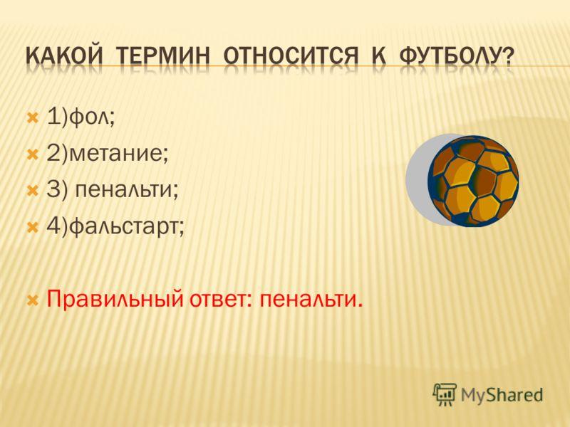 1)фол; 2)метание; 3) пенальти; 4)фальстарт; Правильный ответ: пенальти.