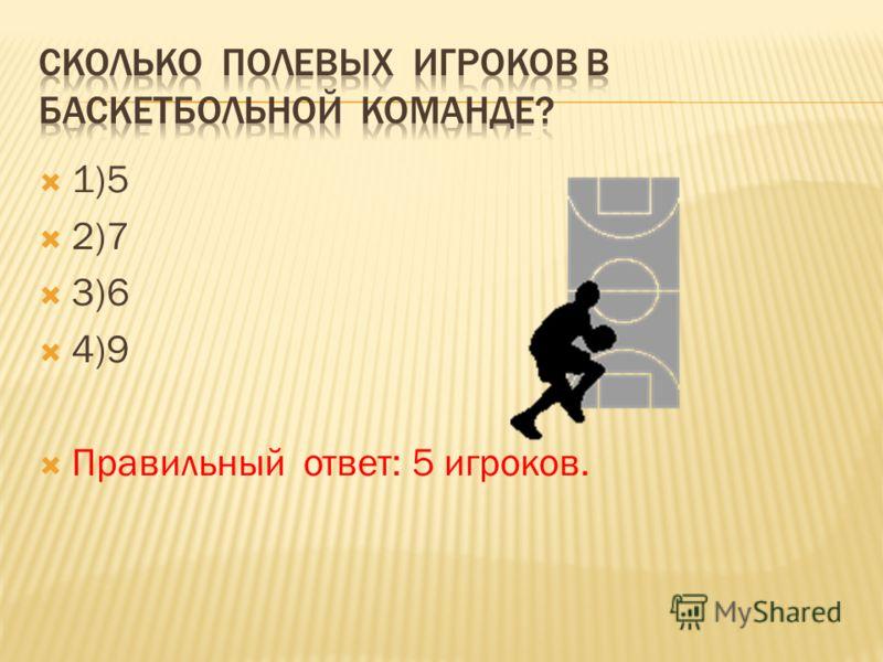 1)5 2)7 3)6 4)9 Правильный ответ: 5 игроков.