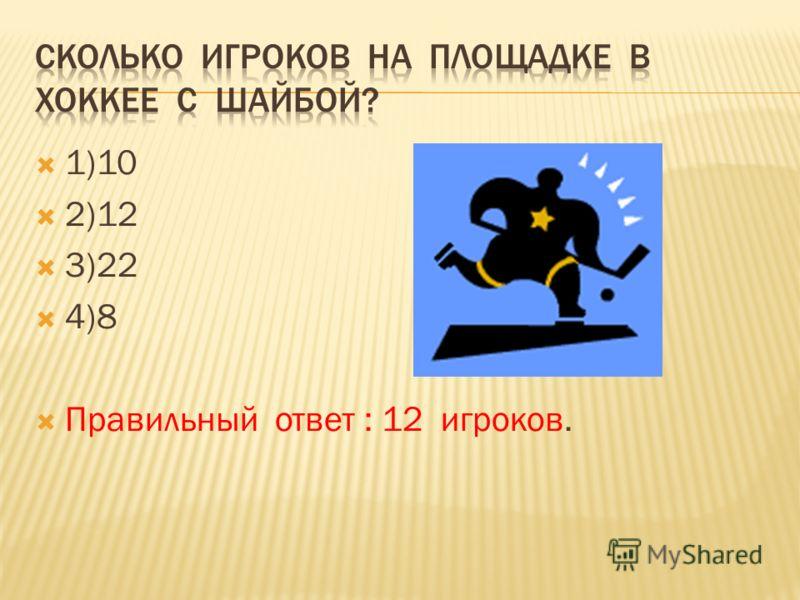 1)10 2)12 3)22 4)8 Правильный ответ : 12 игроков.