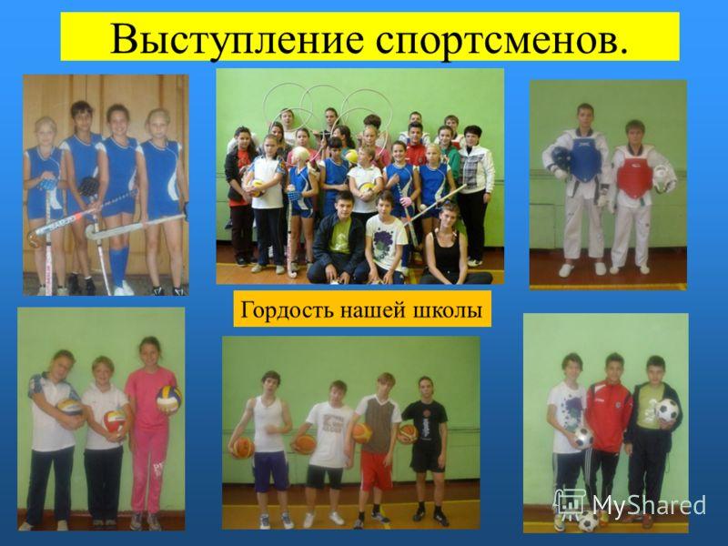 Выступление спортсменов. Гордость нашей школы