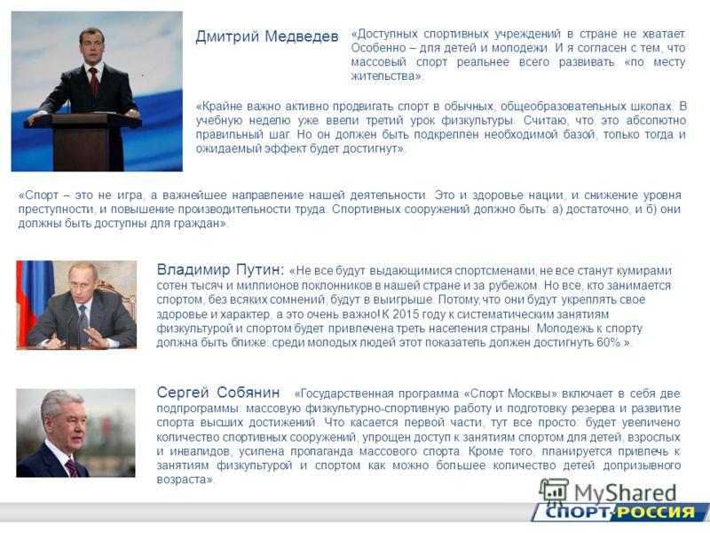 Дмитрий Медведев «Доступных спортивных учреждений в стране не хватает. Особенно – для детей и молодежи. И я согласен с тем, что массовый спорт реальнее всего развивать «по месту жительства». «Крайне важно активно продвигать спорт в обычных, общеобраз