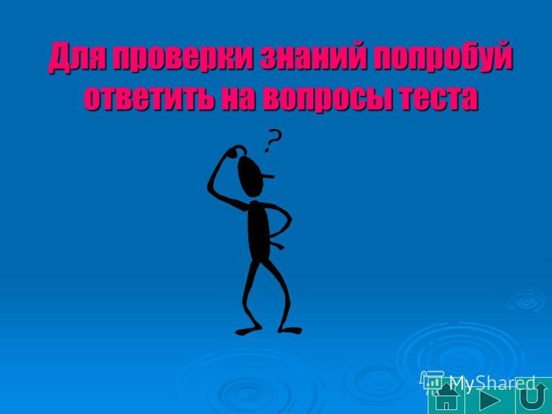 ЗАДАЧИ Уровень С 1. Объем легких у спортсменов в 2 раза больше, чем у людей, не занимающихся спортом. Вычислите массу воздуха, вдыхаемого спортсменом при одном вдохе, если объем легких 6000 куб. см. 2. В течение суток человек вдыхает воздух объемом 1