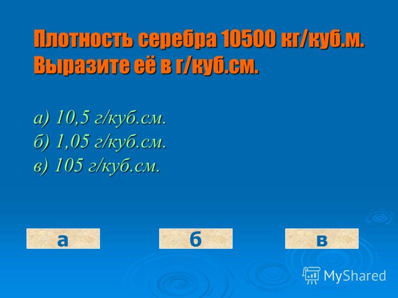 Плотность бетона 2200 кг/куб.м. означает, что а) 2200 кг бетона имеют объем 1 куб.м. б) 2200 кг бетона имеют объем 2200 куб.м. в) 1 кг бетона имеет объем 2200 куб.м. абв