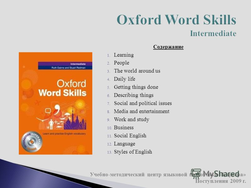 Содержание 1. Learning 2. People 3. The world around us 4. Daily life 5. Getting things done 6. Describing things 7. Social and political issues 8. Media and entertainment 9. Work and study 10. Business 11. Social English 12. Language 13. Styles of E