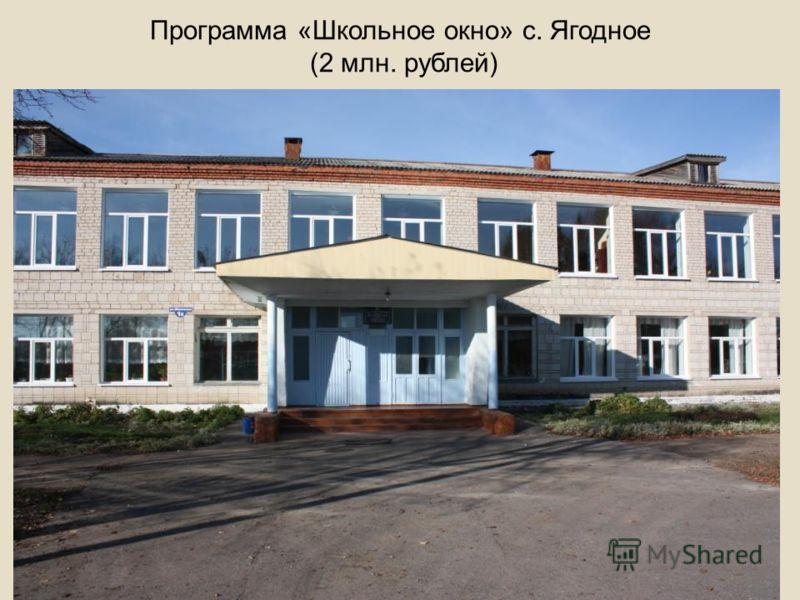 Программа «Школьное окно» с. Ягодное (2 млн. рублей)