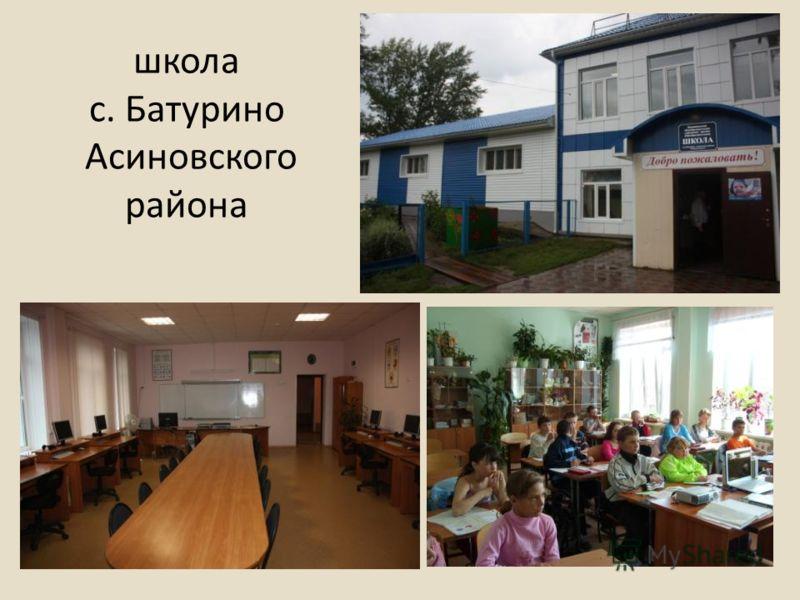 школа с. Батурино Асиновского района