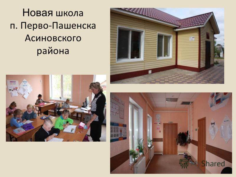 Новая школа п. Перво-Пашенска Асиновского района