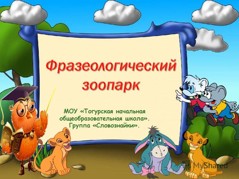 МОУ «Тогурская начальная общеобразовательная школа». Группа «Словознайки».
