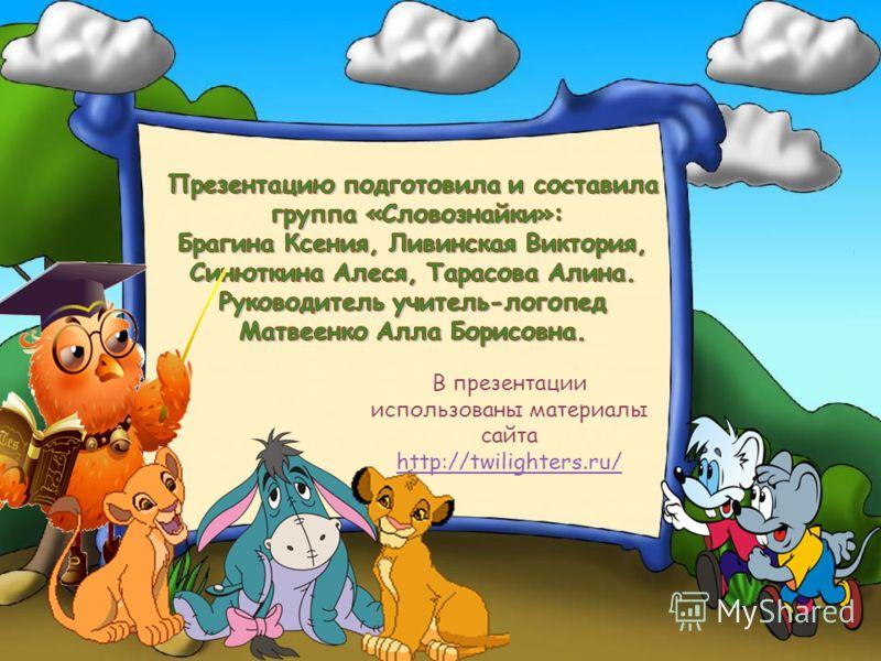 В презентации использованы материалы сайта http://twilighters.ru/ http://twilighters.ru/