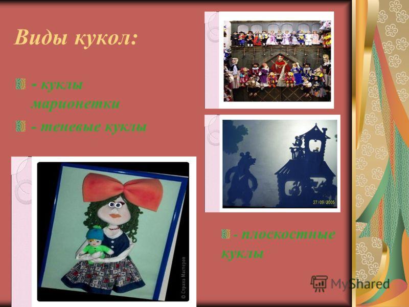 Виды кукол: - куклы марионетки - теневые куклы - плоскостные куклы