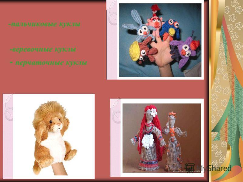 -пальчиковые куклы -веревочные куклы - перчаточные куклы -перчаточные куклы