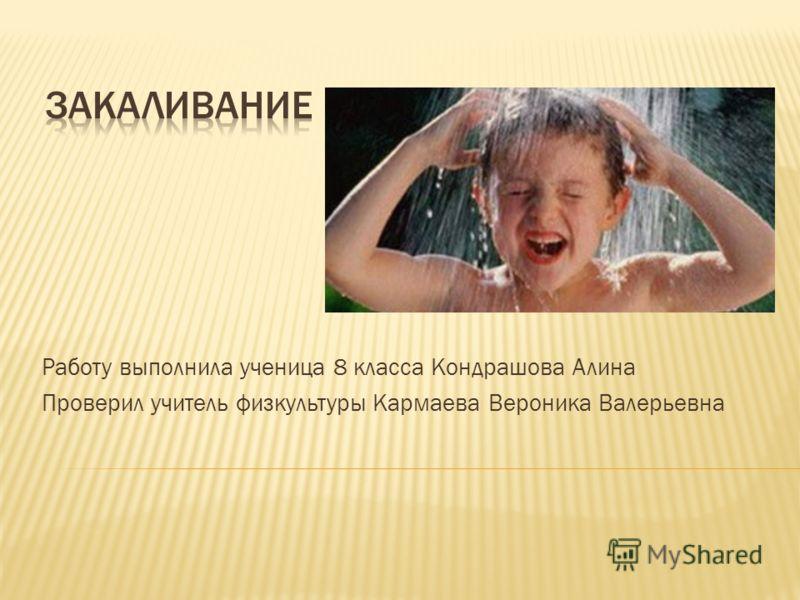 Работу выполнила ученица 8 класса Кондрашова Алина Проверил учитель физкультуры Кармаева Вероника Валерьевна