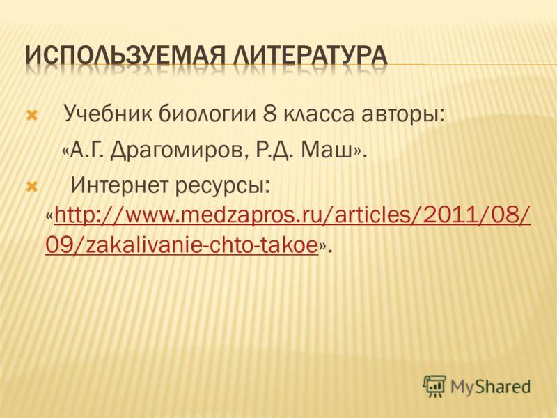 Учебник биологии 8 класса авторы: «А.Г. Драгомиров, Р.Д. Маш». Интернет ресурсы: «http://www.medzapros.ru/articles/2011/08/ 09/zakalivanie-chto-takoe».http://www.medzapros.ru/articles/2011/08/ 09/zakalivanie-chto-takoe