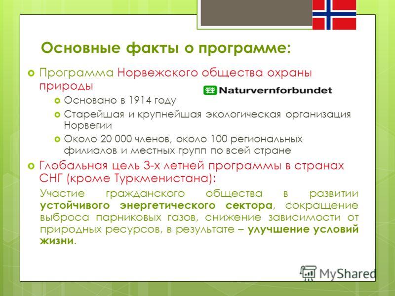 Основные факты о программе: Программа Норвежского общества охраны природы Основано в 1914 году Старейшая и крупнейшая экологическая организация Норвегии Около 20 000 членов, около 100 региональных филиалов и местных групп по всей стране Глобальная це