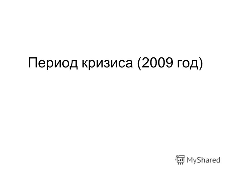 Период кризиса (2009 год)