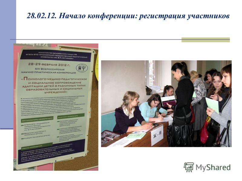 28.02.12. Начало конференции: регистрация участников