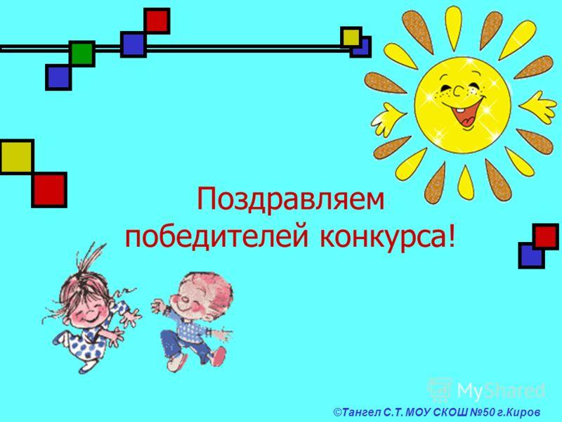Поздравляем победителей конкурса! ©Тангел С.Т. МОУ СКОШ 50 г.Киров