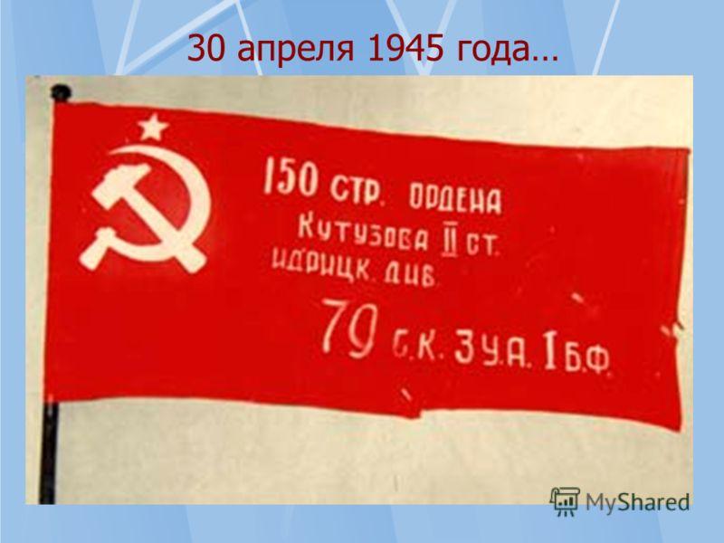 30 апреля 1945 года… Знамя Победы над рейхстагом водрузили сержанты Егоров Михаил Алексеевич и Кантария Мелитон Варламович
