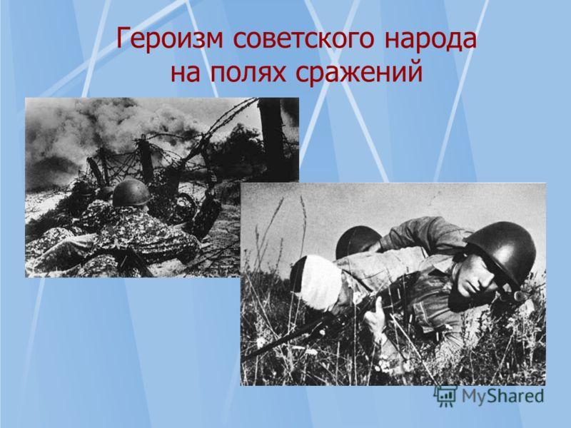 Героизм советского народа на полях сражений