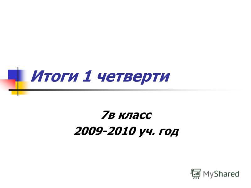 Итоги 1 четверти 7в класс 2009-2010 уч. год