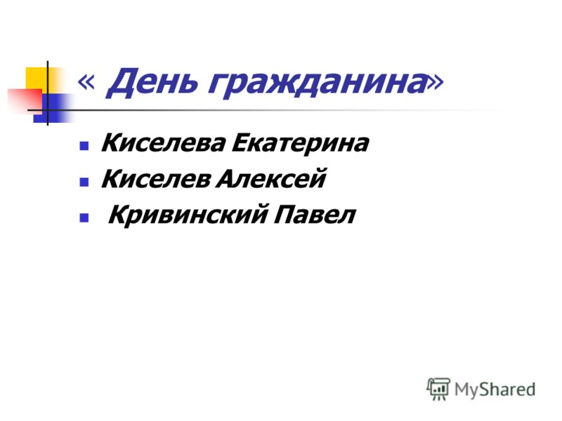 « День гражданина» Киселева Екатерина Киселев Алексей Кривинский Павел