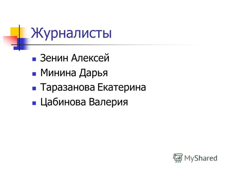 Журналисты Зенин Алексей Минина Дарья Таразанова Екатерина Цабинова Валерия