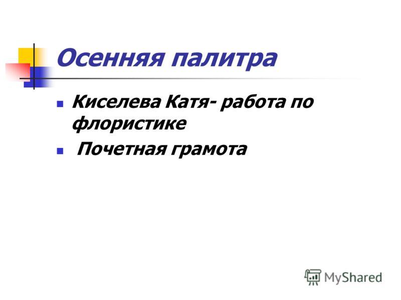 Осенняя палитра Киселева Катя- работа по флористике Почетная грамота
