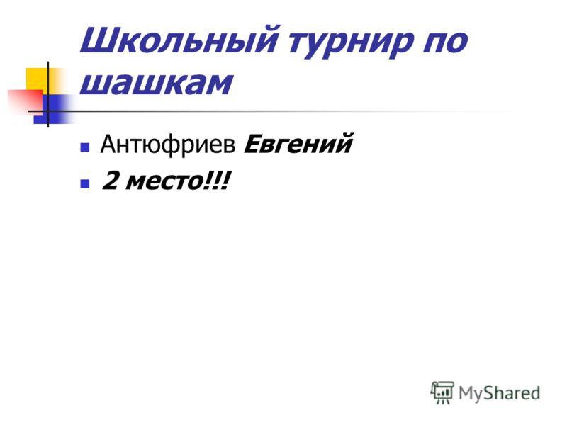 Школьный турнир по шашкам Антюфриев Евгений 2 место!!!