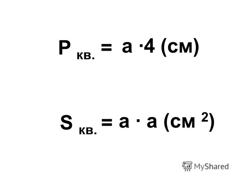 1 СПОСОБ: 50 – 8 – 7 = 35 (м) 2 СПОСОБ: 50 – (8 + 7) = 35 (м) ПРОВЕРКА РЕШЕНИЯ Ответ: 35 метров провода осталось.