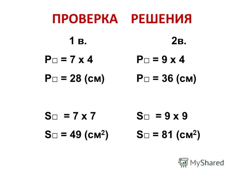 S кв. = P кв. = а 4 (см) а а (см 2 )