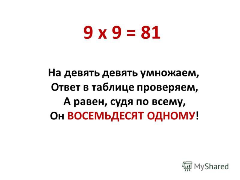 9 х 8+ (1 + 8)+ 6 х 3 7218 9 = 99 9 9 9 9 9 9 9 6 6 1 6.6. 9