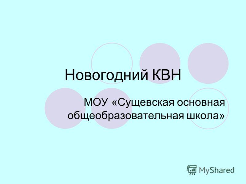 Новогодний КВН МОУ «Сущевская основная общеобразовательная школа»