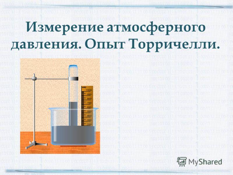Измерение атмосферного давления. Опыт Торричелли. http://aida.ucoz.ru