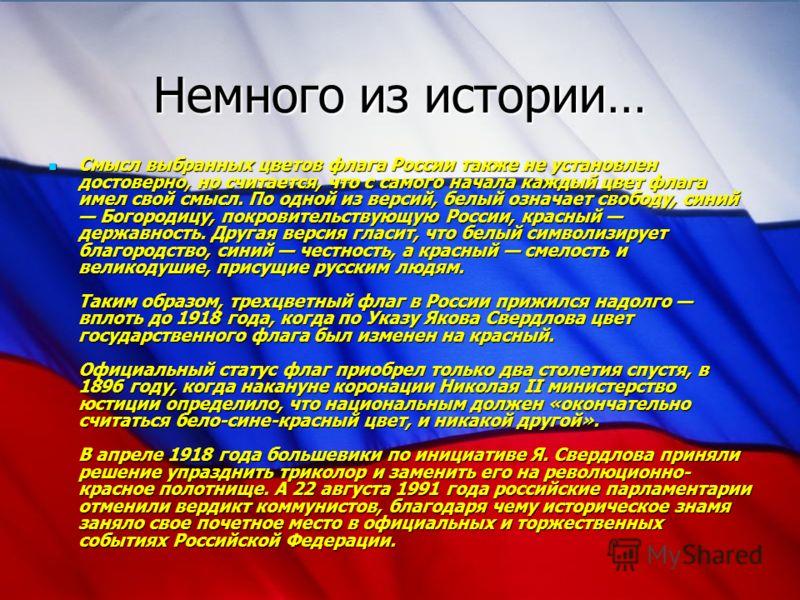 Поздравления на день флага россии 97