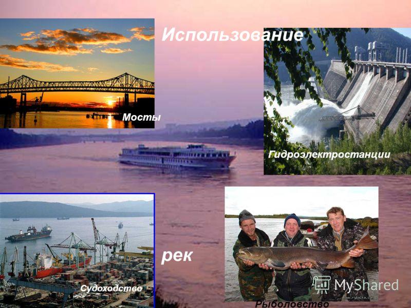 Использование рек Мосты Гидроэлектростанции Рыболовство Судоходство