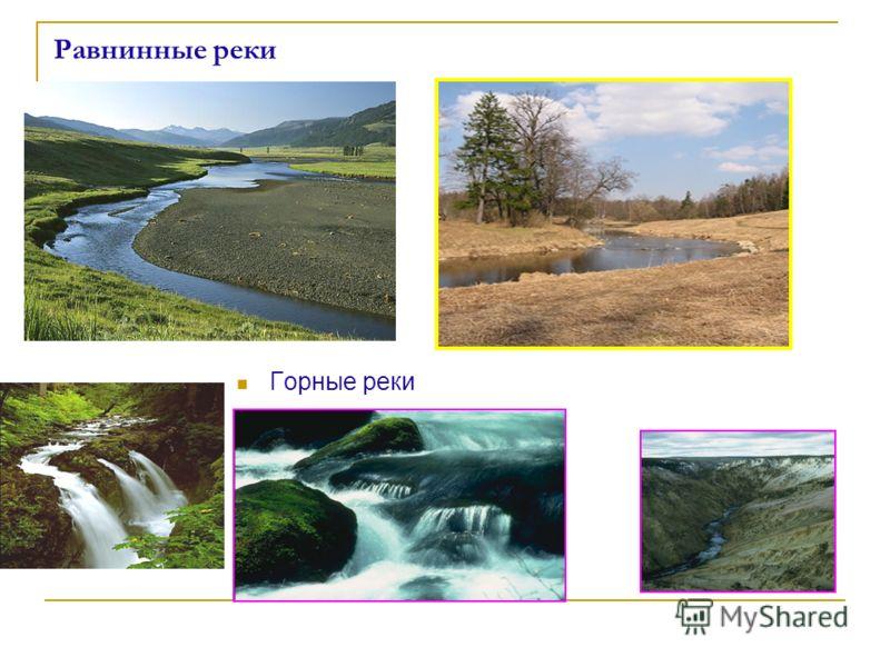 Равнинные реки Горные реки
