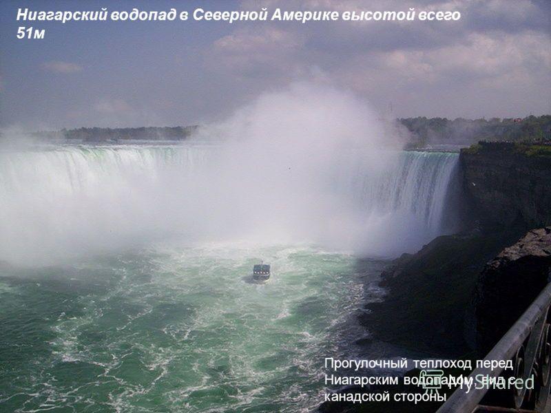 Прогулочный теплоход перед Ниагарским водопадом, вид с канадской стороны Ниагарский водопад в Северной Америке высотой всего 51м