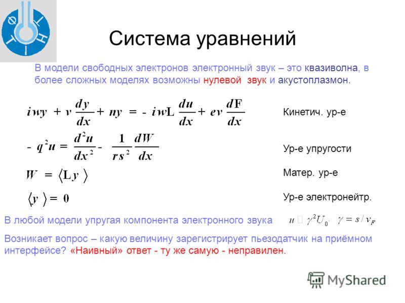 Система уравнений Кинетич. ур-е Ур-е упругости Матер. ур-е Ур-е электронейтр. В модели свободных электронов электронный звук – это квазиволна, в более сложных моделях возможны нулевой звук и акустоплазмон. В любой модели упругая компонента электронно