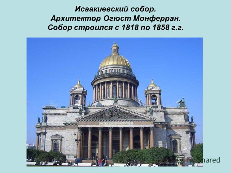 Исаакиевский собор. Архитектор Огюст Монферран. Собор строился с 1818 по 1858 г.г.