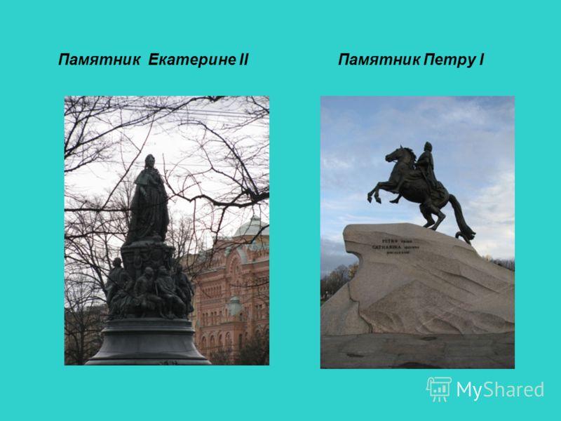 Памятник Екатерине II Памятник Петру I