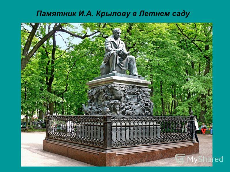 Памятник И.А. Крылову в Летнем саду