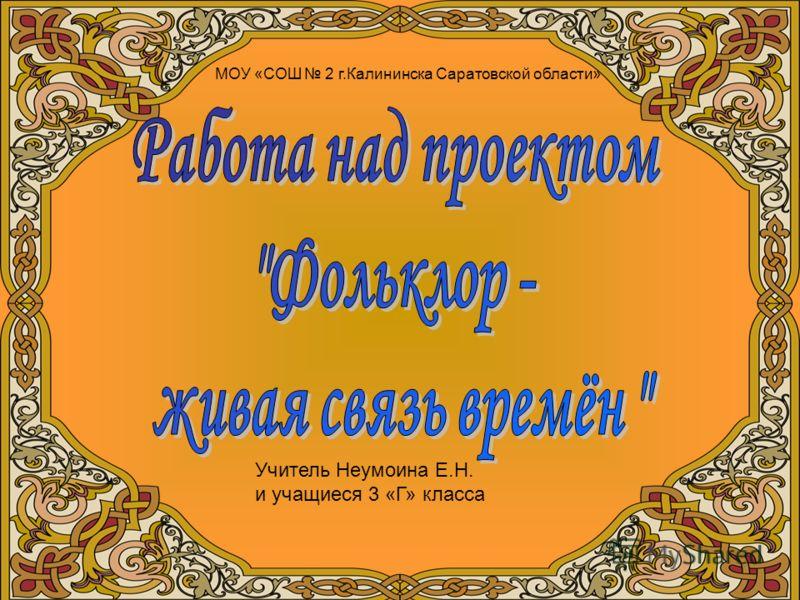 Учитель Неумоина Е.Н. и учащиеся 3 «Г» класса МОУ «СОШ 2 г.Калининска Саратовской области»
