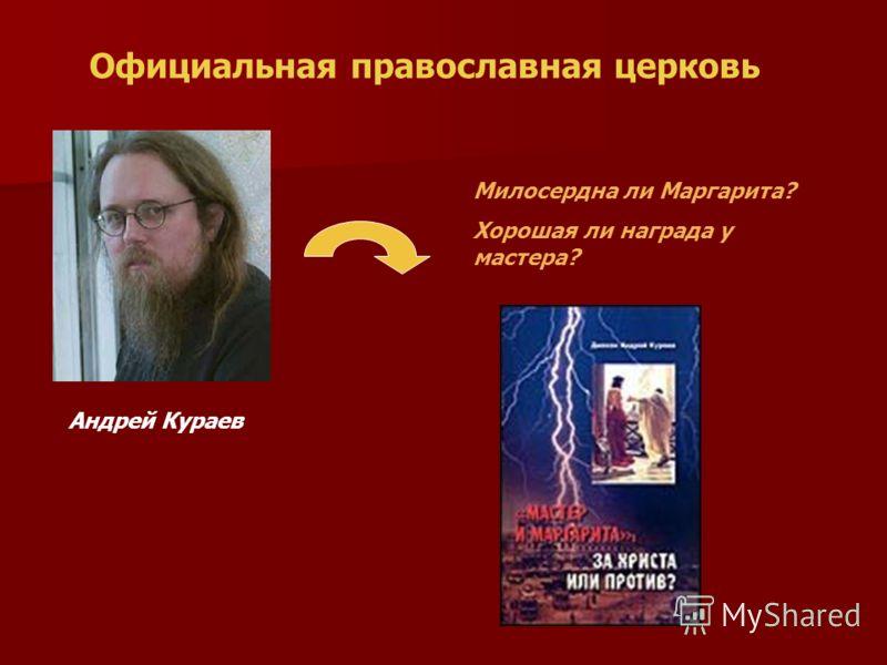 Официальная православная церковь Андрей Кураев Милосердна ли Маргарита? Хорошая ли награда у мастера?