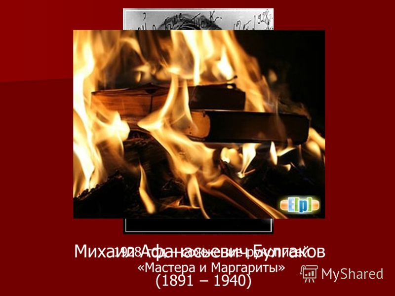 Михаил Афанасьевич Булгаков (1891 – 1940) 1928 год – сожжение рукописей «Мастера и Маргариты»