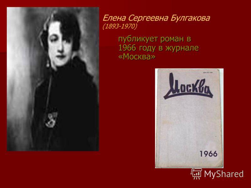 Елена Сергеевна Булгакова (1893-1970) публикует роман в 1966 году в журнале «Москва»