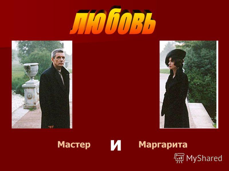 МастерМаргарита и